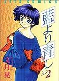 藍より青し (2) (Jets comics (767))