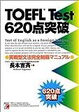 TOEFL test 620点―実戦型文法完全制覇マニュアル (アスカカルチャー)