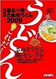 恐るべきさぬきうどん 2009 特別版 (2009) (ブッキングムックシリーズ) (ブッキングムックシリーズ)