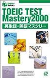 TOEIC(R)テスト 英単語・熟語マスタリー2000   eスタディBooks