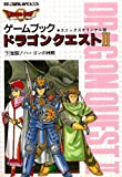 ゲームブックドラゴンクエストII―エニックスオリジナル版 (下) (エニックス文庫)