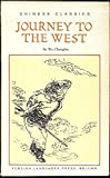 img - for Journey to the West - Classic Novel in Four Volumes - First Edition book / textbook / text book