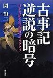 古事記逆説の暗号―日本書紀を覆す反骨のカラクリ