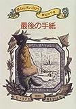 最後の手紙―黒ねこサンゴロウ旅のつづき〈5〉