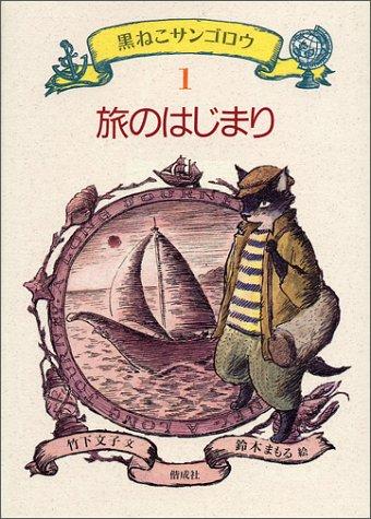旅のはじまり - 黒ねこサンゴロウ <1>
