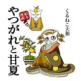 やつがれと甘夏―絵本漫画
