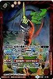 バトルスピリッツ/BSC21【名刀コレクション】SD17-X02 暗黒の魔剣ダーク・ブレード X