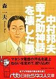 中村邦夫―「幸之助神話」を壊した男 (日経ビジネス人文庫)
