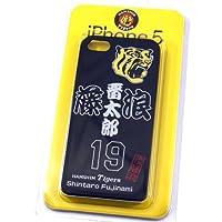 阪神タイガース/ 藤浪選手 i-phone5用ハードケース