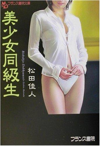 [松田佳人] 美少女同級生
