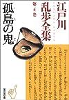 江戸川乱歩全集 第4巻 孤島の鬼 (光文社文庫)
