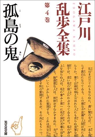 江戸川乱歩全集 第4巻 孤島の鬼
