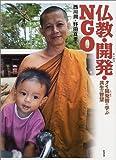 仏教・開発・NGO―タイ開発僧に学ぶ共生の智慧
