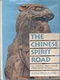 img - for The Chinese Spirit Road: Classical Tradition of Stone Tomb Statuary (Yale Historical Publications Series) by Ann Paludan (1991-08-30) book / textbook / text book