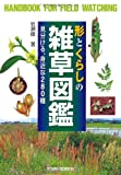 形とくらしの雑草図鑑―見分ける、280種 (野外観察ハンドブック)