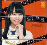 2014年卓上カレンダー SKE48 松井玲奈