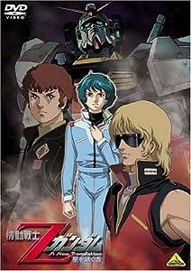 機動戦士Zガンダム -星を継ぐ者- [DVD]
