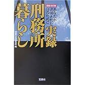 実録 刑務所暮らし―あなたが逮捕された日のために (宝島社文庫)