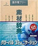 素材辞典 Vol.117 グローバル コミュニケーション編