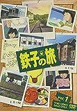 鉄子の旅のアニメ画像