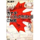 カナダ・デジタル不思議大国の秘密