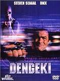 DENGEKI 電撃 特別版 [DVD]