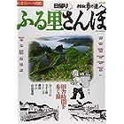 日帰りふる里さんぽ―厳選30コース掲載! (散歩の達人MOOK)