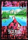 ���餤���ޥ饹����(13) [DVD]