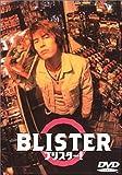 ブリスター ! [DVD]