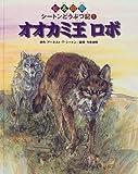 シートンどうぶつ記〈1〉オオカミ王ロボ (絵本図鑑)