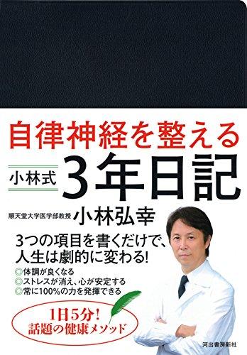 自律神経を整える 小林式3年日記〈ネイビー〉
