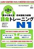 耳から覚える日本語能力試験語彙トレーニングN1