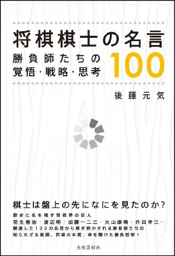 将棋棋士の名言100: 勝負師たちの覚悟・戦略・思考