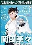 AKB48 45th シングル 選抜総選挙 翼はいらない 劇場盤 特典 生写真 岡田奈々 AKB48 チーム4