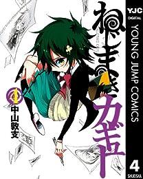 ねじまきカギュー 4 ヤングジャンプコミックスDIGITAL