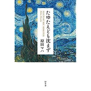 たゆたえども沈まず (幻冬舎単行本) [Kindle版]