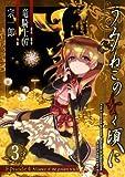うみねこのなく頃に Episode4:Alliance of the golden witch3巻 (デジタル版ガンガンコミックスONLINE)