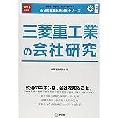 三菱重工業の会社研究 2016年度版―JOB HUNTING BOOK (会社別就職試験対策シリーズ)