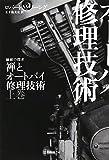 禅とオートバイ修理技術〈上〉 (ハヤカワ文庫NF)