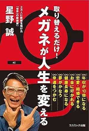 取り替えるだけ! メガネが人生を変える (日本語) 単行本(ソフトカバー)