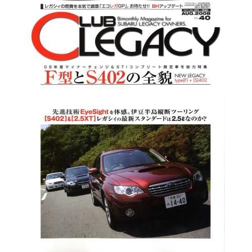 Club LEGACY (クラブ レガシィ) 2008年 08月号 [雑誌]