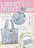 LIBERTY PRINT ハンドメイドBOOK【生地+キット+型紙付き】 (バラエティ)