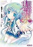 盟約のリヴァイアサン(1) (MFコミックス アライブシリーズ)