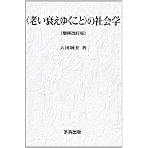 『Sociology of 'Aging and Frailty'』