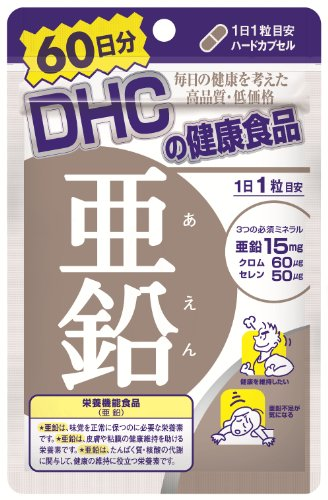 DHC 亜鉛 60日分