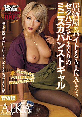 [AIKA] 居酒屋でバイトするAIKAちゃんは、セクハラされまくりのミニスカパンストギャル AVS collector