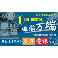 準備万端 (1回練習分) 平成26年度 第二種電気工事士技能試験練習用材料 「全13問分の器具・電線セット」