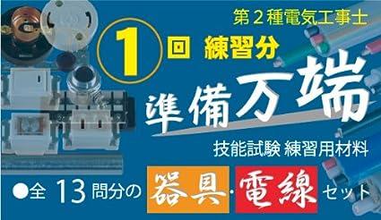 1df059abeb 準備万端☆♪平成26年度第二種電気工事士技能