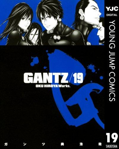 GANTZ 19 (ヤングジャンプコミックスDIGITAL)