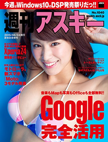週刊アスキー No.1040 (2015年8月4日発行)夏休み合併号<週刊アスキー> [雑誌]